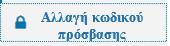 greek change password